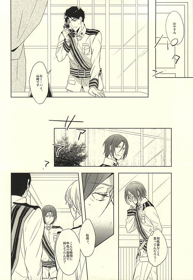 Hana ni Arashi 27