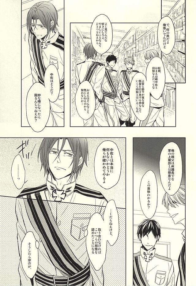 Hana ni Arashi 28