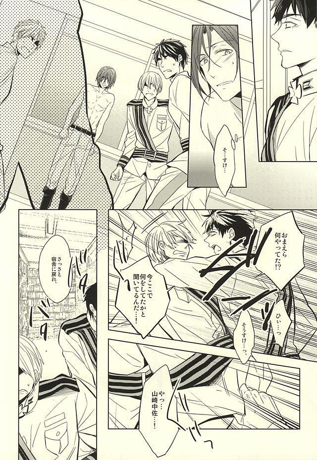 Hana ni Arashi 31