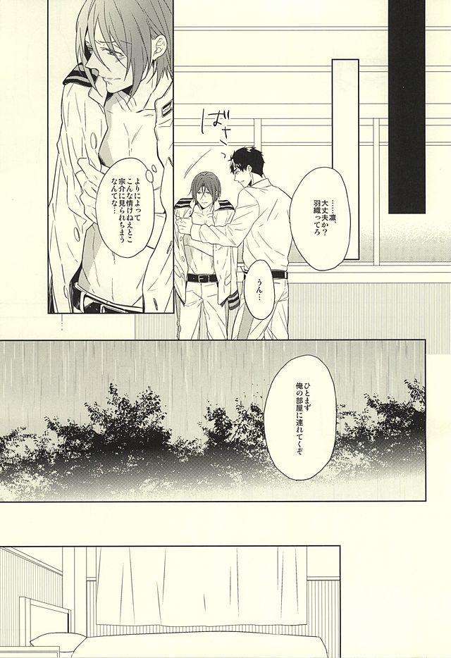 Hana ni Arashi 32