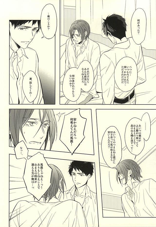 Hana ni Arashi 33