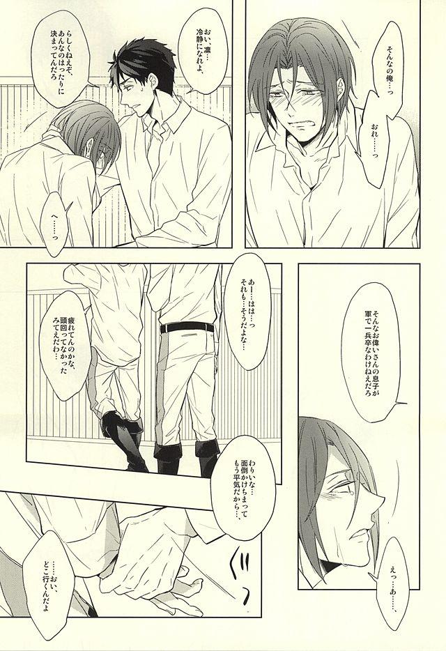 Hana ni Arashi 34