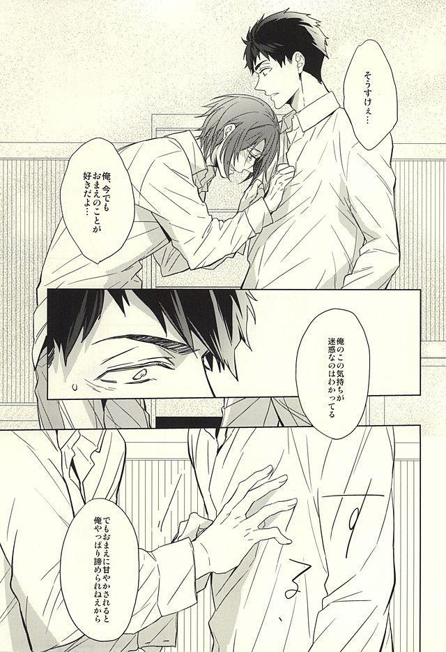 Hana ni Arashi 36