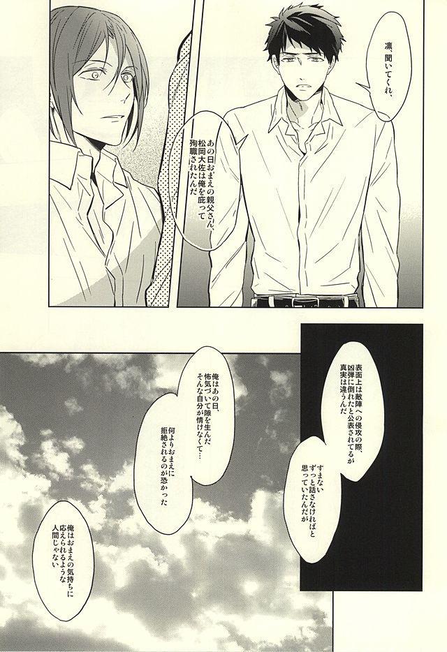 Hana ni Arashi 38