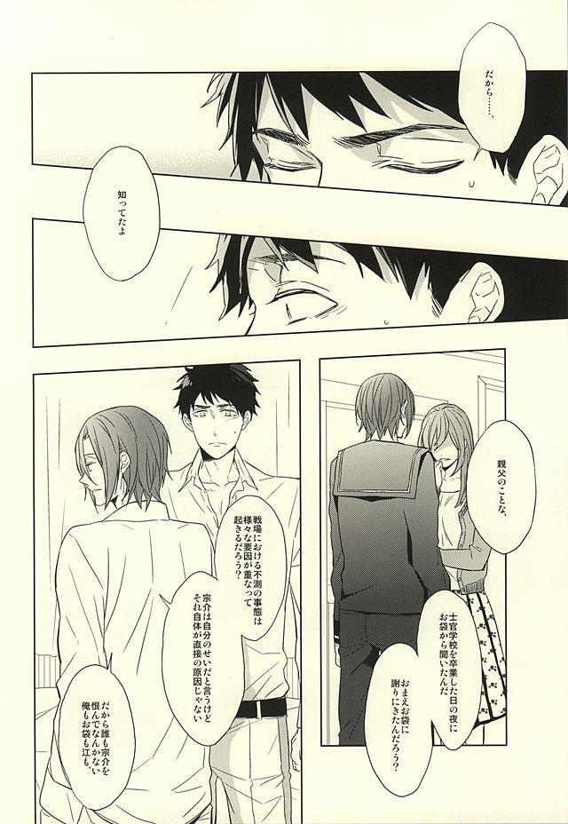 Hana ni Arashi 39