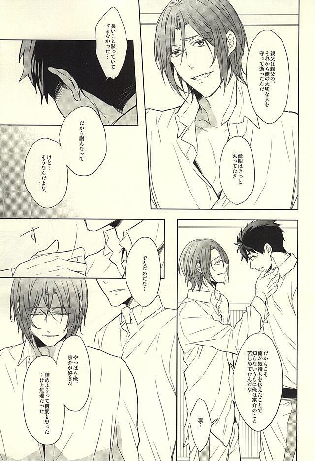 Hana ni Arashi 40