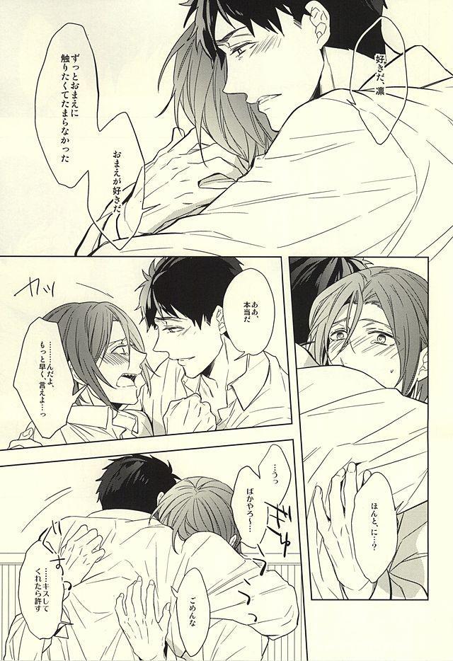 Hana ni Arashi 42