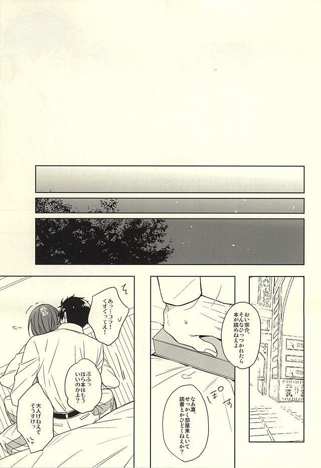 Hana ni Arashi 44
