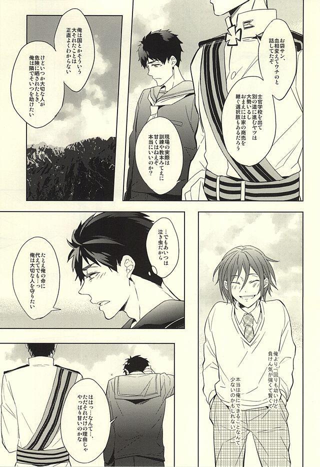 Hana ni Arashi 58