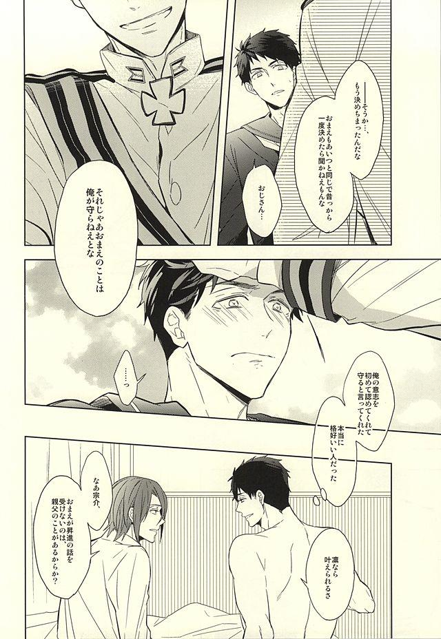 Hana ni Arashi 59
