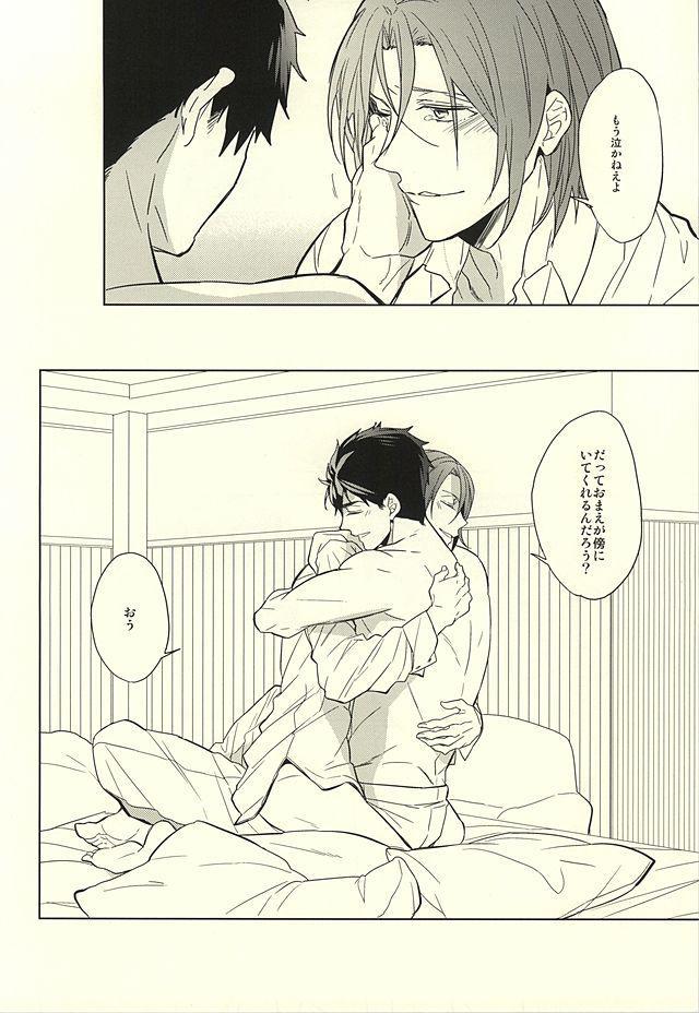 Hana ni Arashi 63
