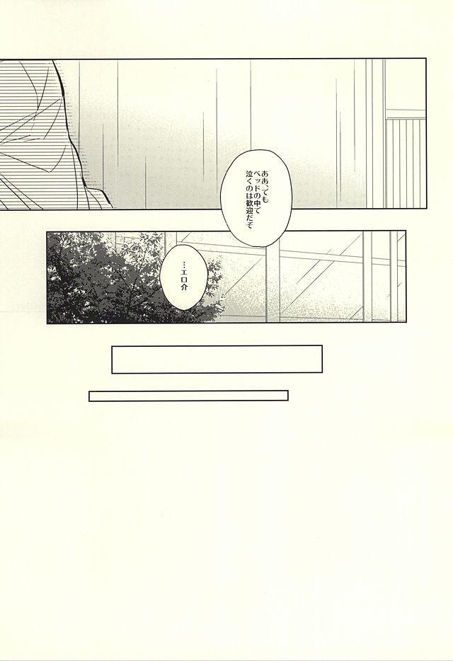 Hana ni Arashi 64