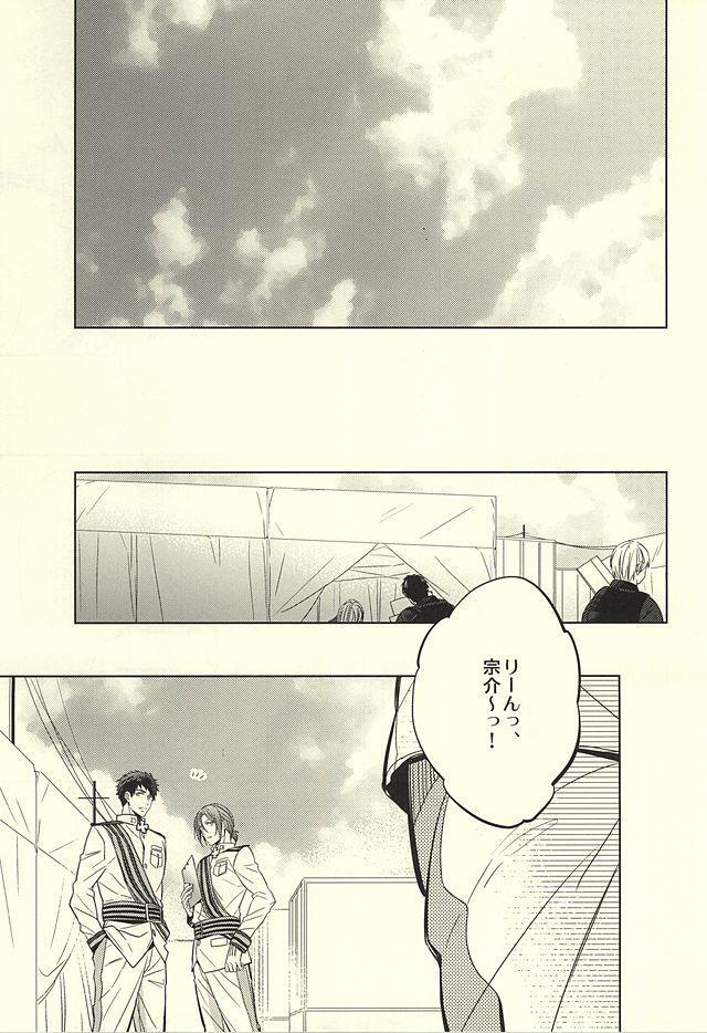 Hana ni Arashi 66