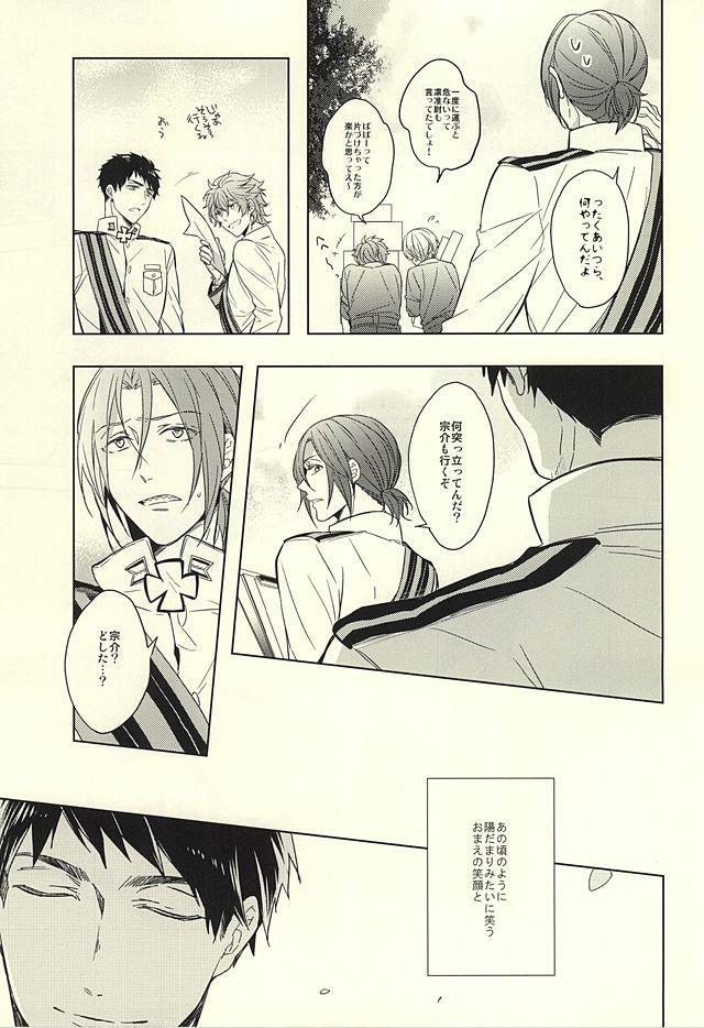 Hana ni Arashi 68