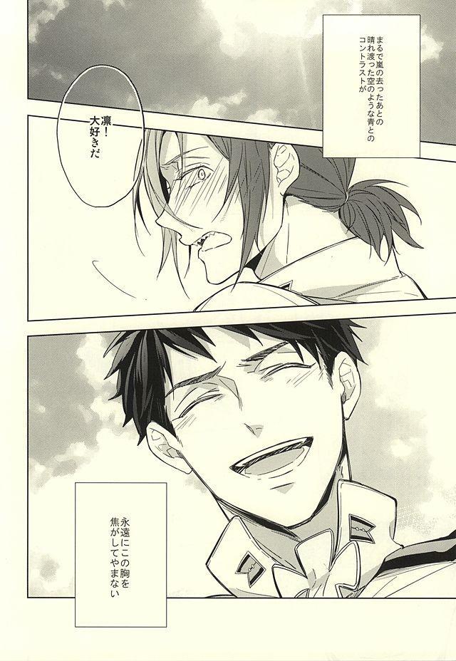 Hana ni Arashi 69