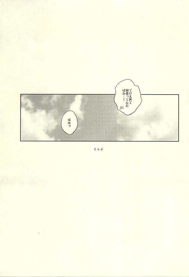 Hana ni Arashi 70