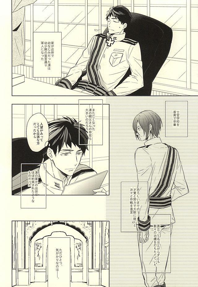 Hana ni Arashi 7