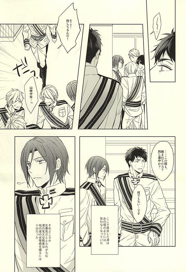 Hana ni Arashi 8