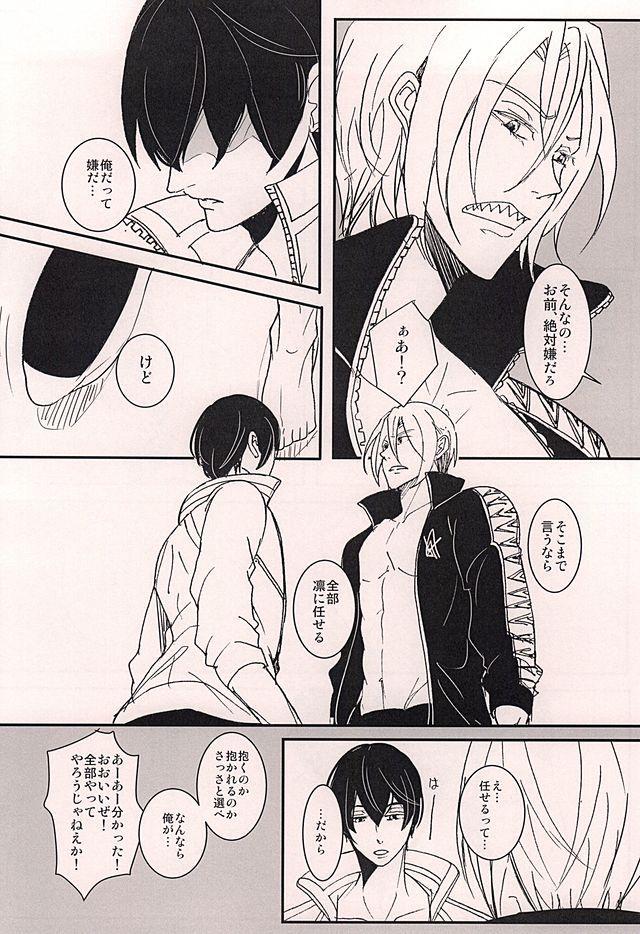 XXX Shinai to Deraremasen! 11