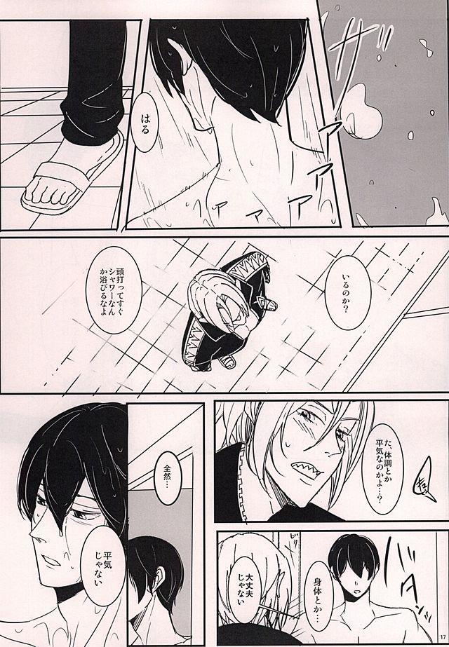 XXX Shinai to Deraremasen! 14