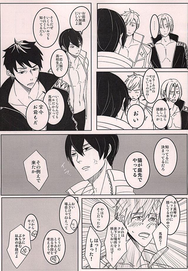 XXX Shinai to Deraremasen! 2