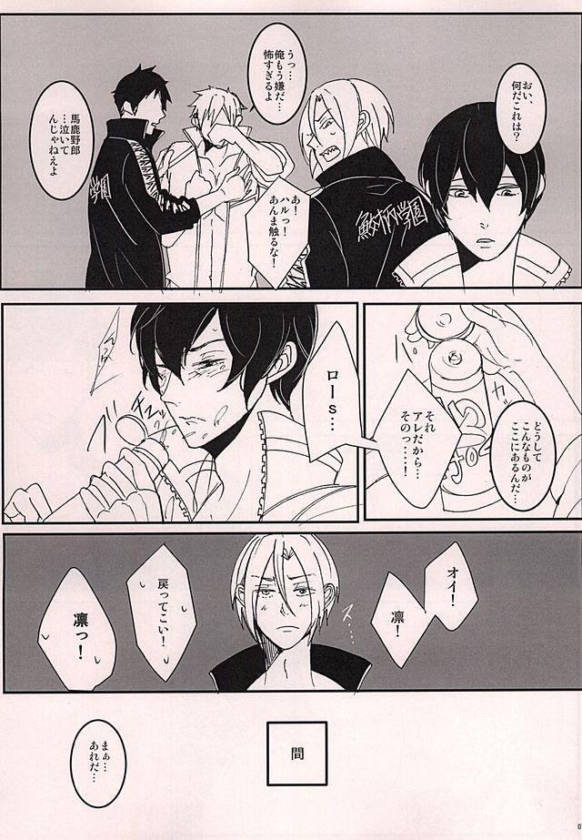 XXX Shinai to Deraremasen! 4