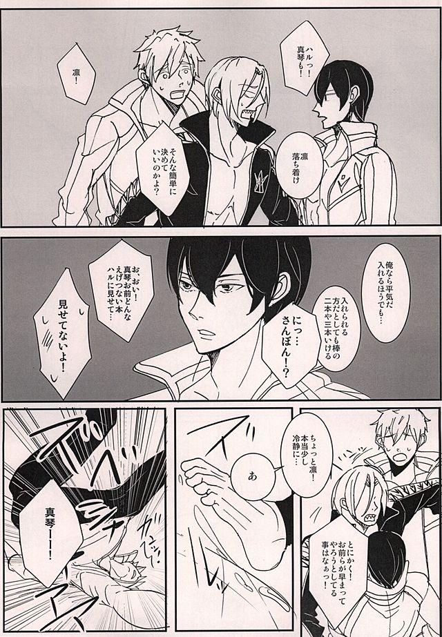 XXX Shinai to Deraremasen! 8