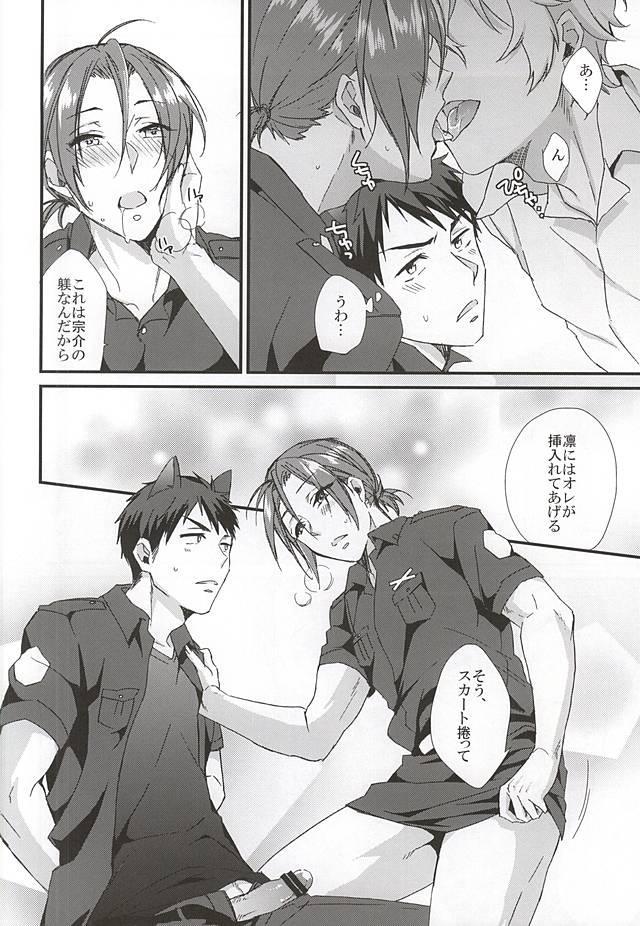 Sano-san! 2 14