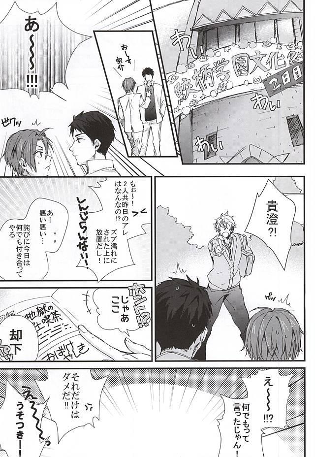 Sano-san! 2 1
