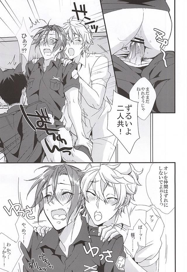 Sano-san! 2 21