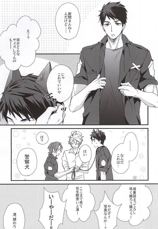 Sano-san! 2 3