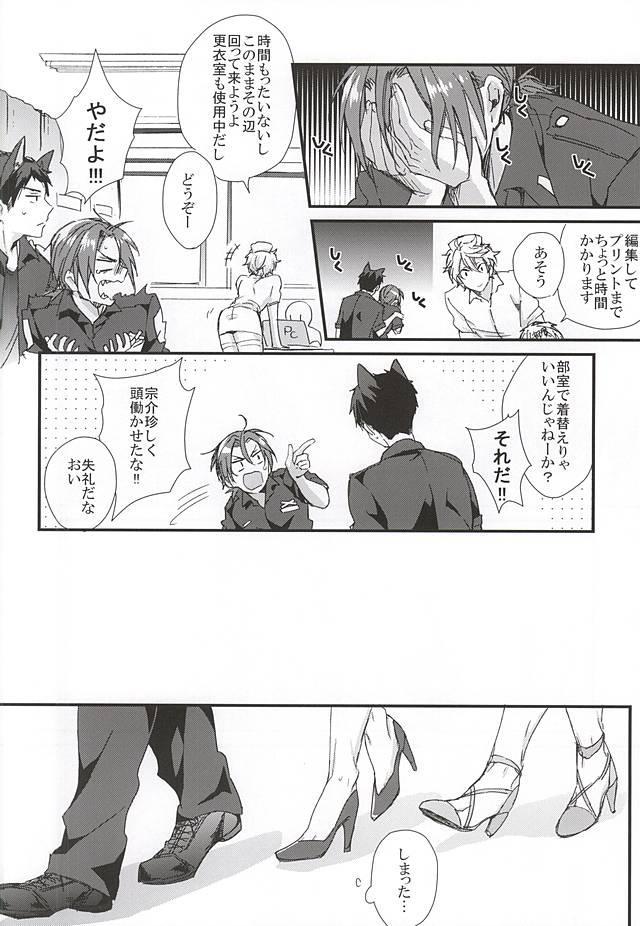 Sano-san! 2 4