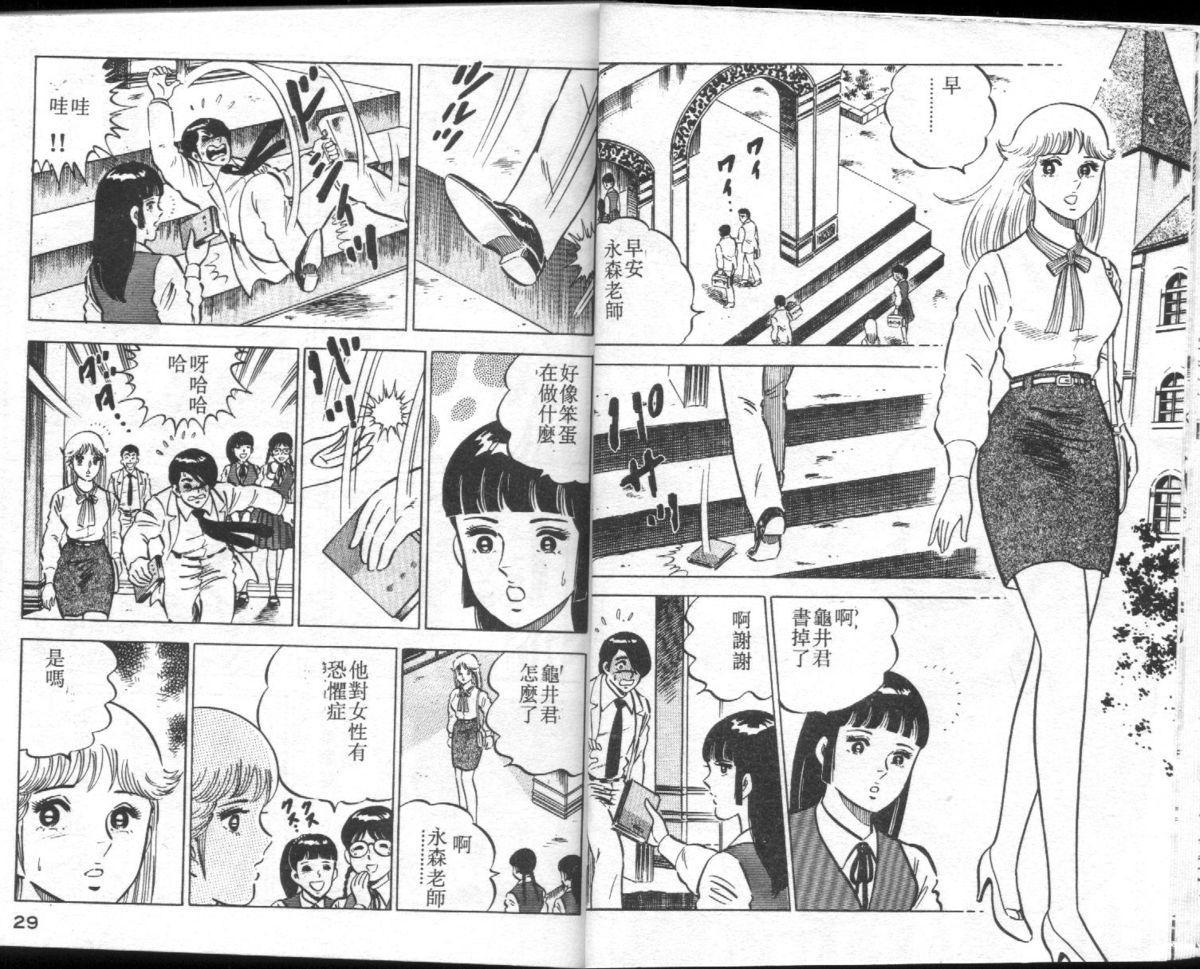 Agechau! Onna Kyoushi 3 14