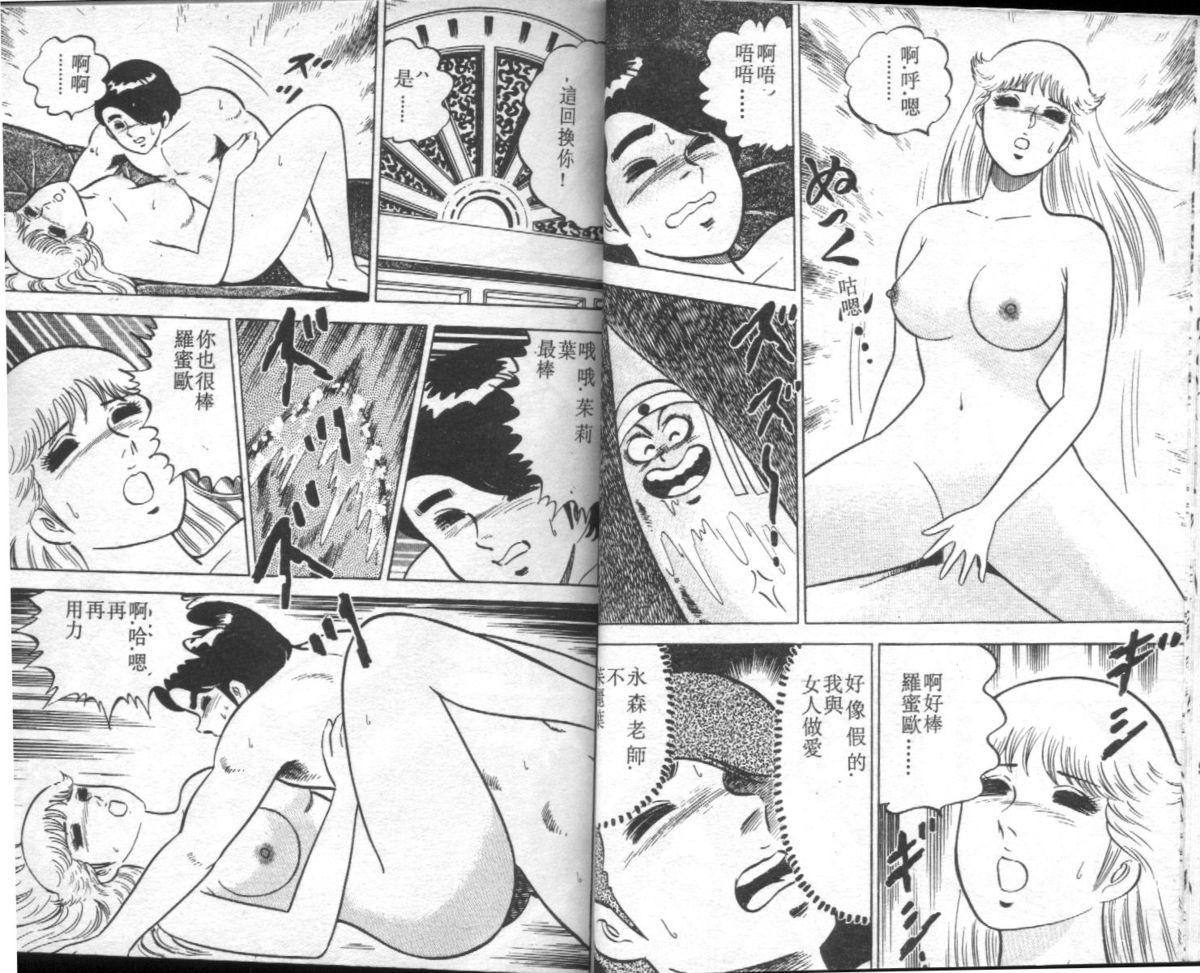 Agechau! Onna Kyoushi 3 22
