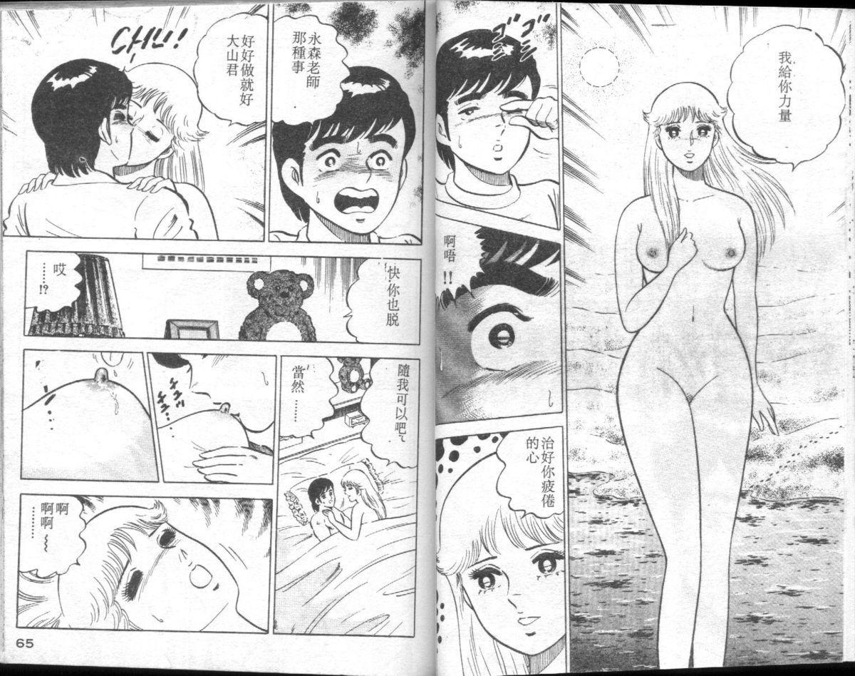 Agechau! Onna Kyoushi 3 32