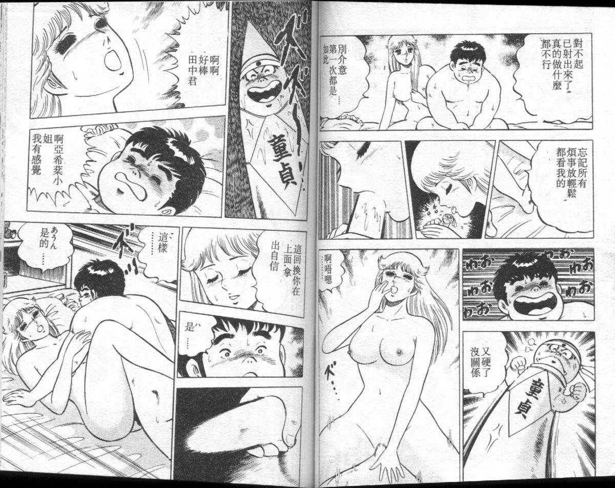 Agechau! Onna Kyoushi 3 56