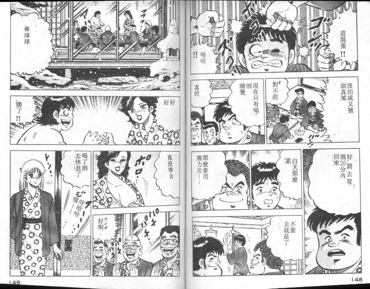 Agechau! Onna Kyoushi 3 74