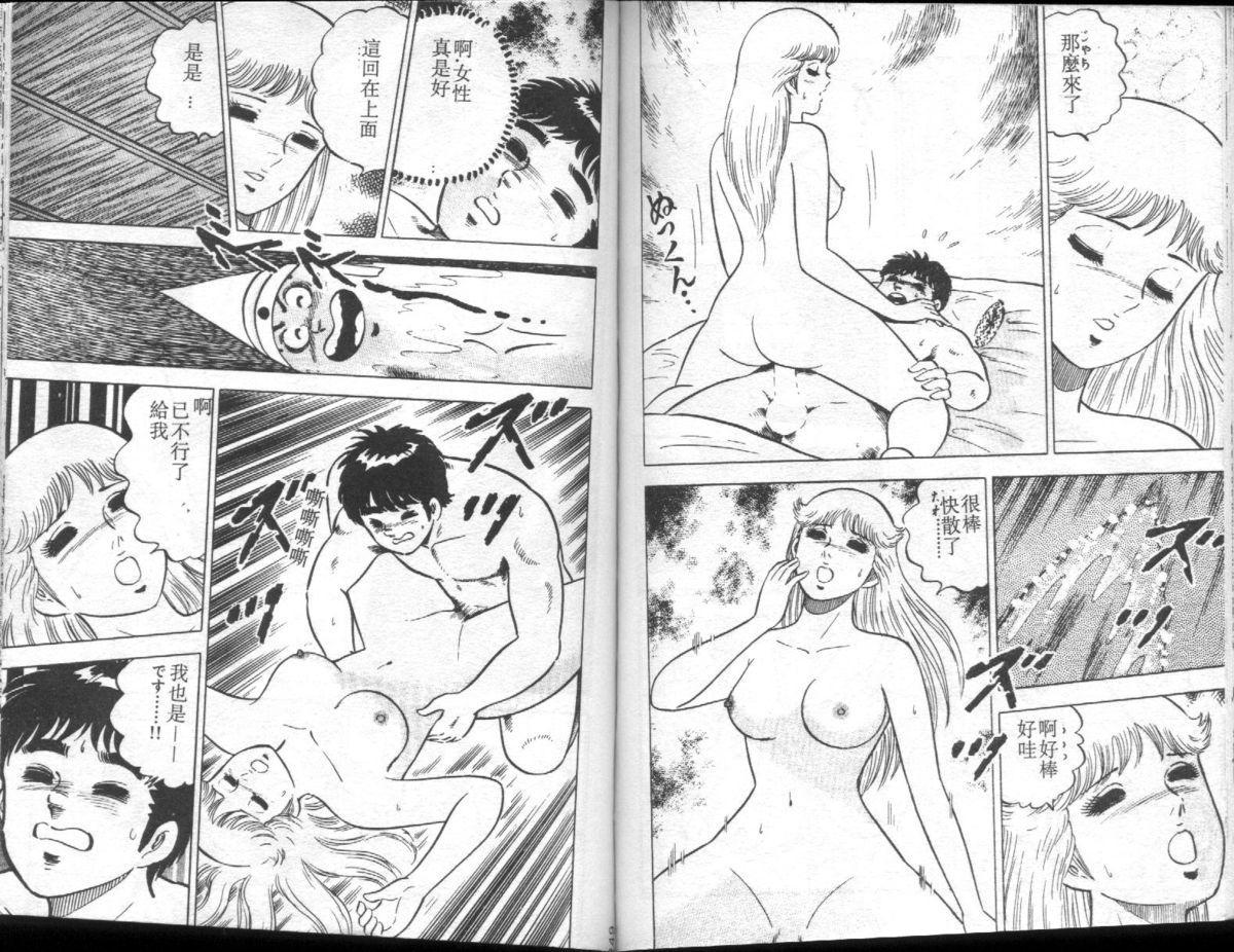 Agechau! Onna Kyoushi 3 78