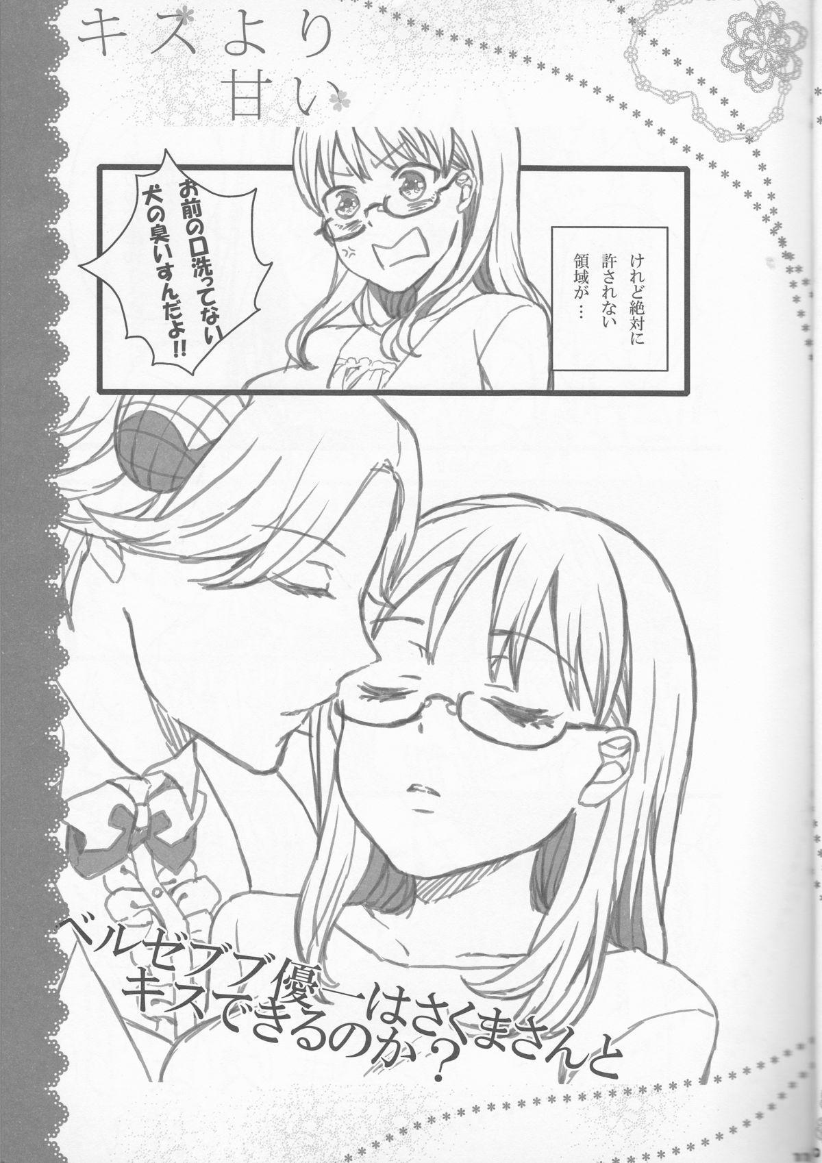 Kiss Yori Amai 10
