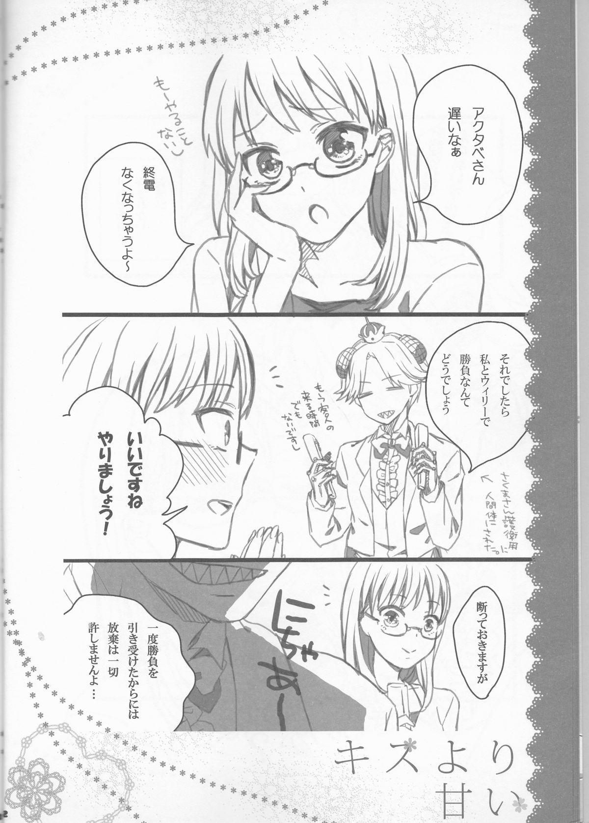 Kiss Yori Amai 11