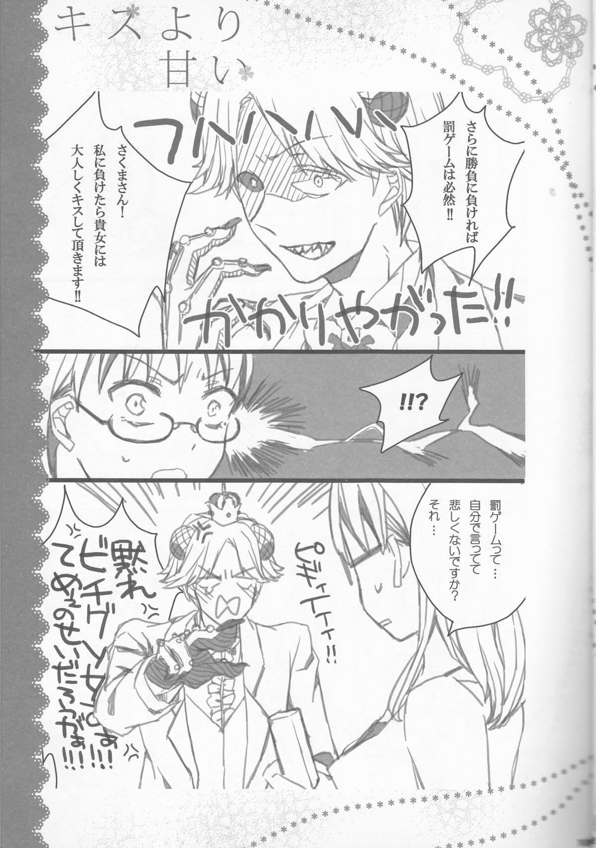 Kiss Yori Amai 12