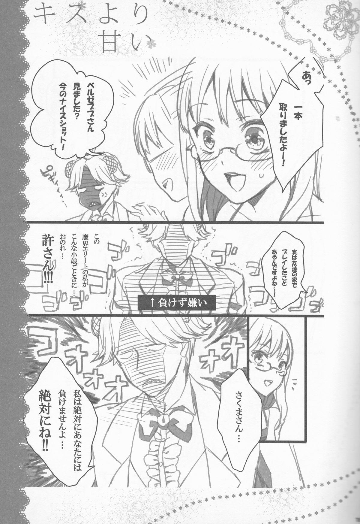 Kiss Yori Amai 14