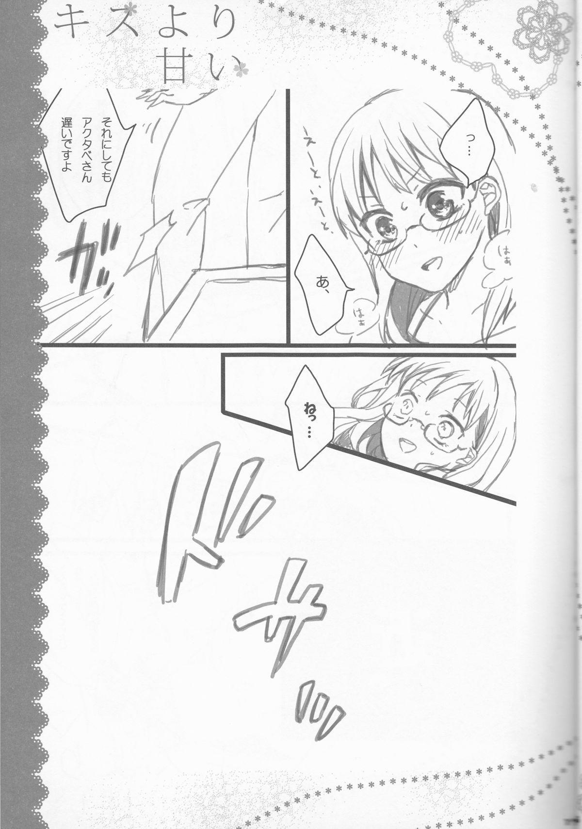 Kiss Yori Amai 16
