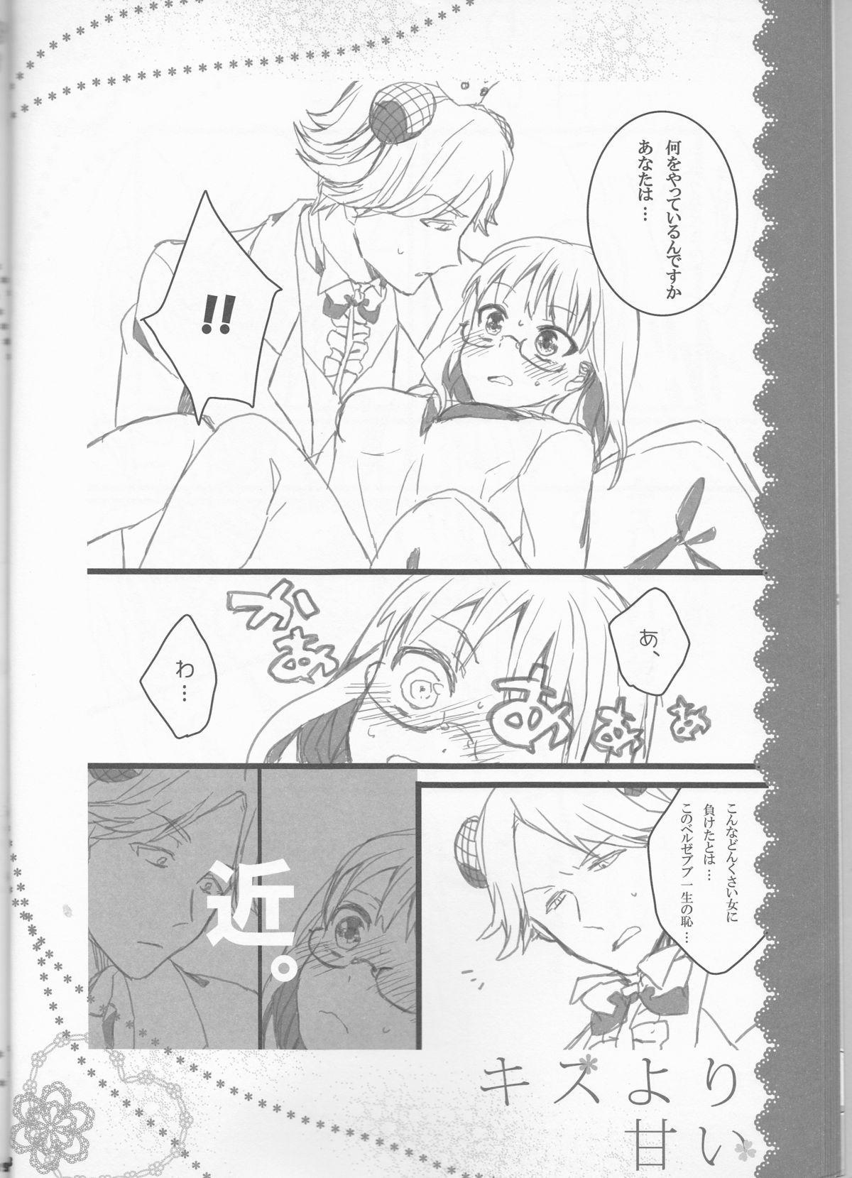 Kiss Yori Amai 17