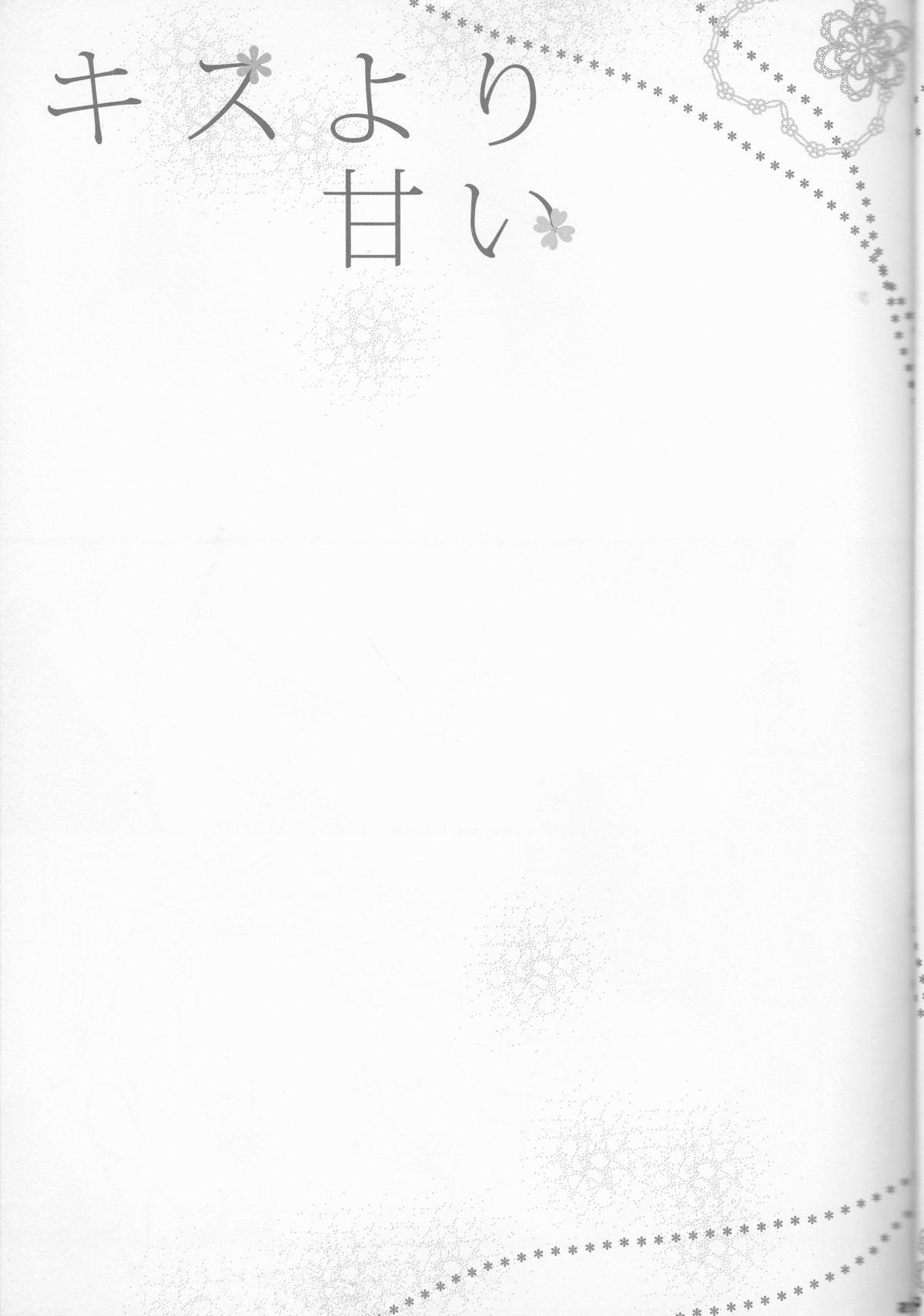 Kiss Yori Amai 20
