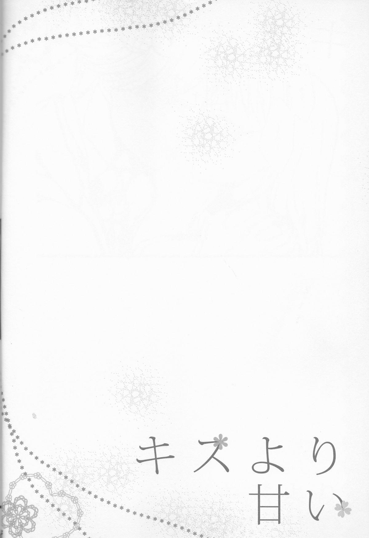 Kiss Yori Amai 21