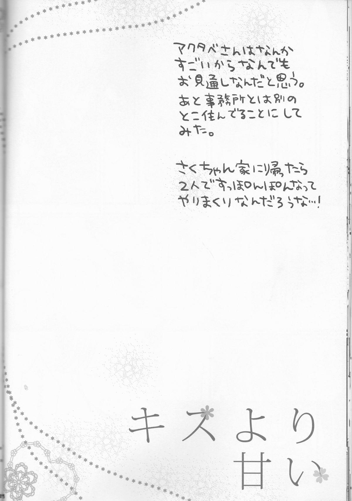 Kiss Yori Amai 35