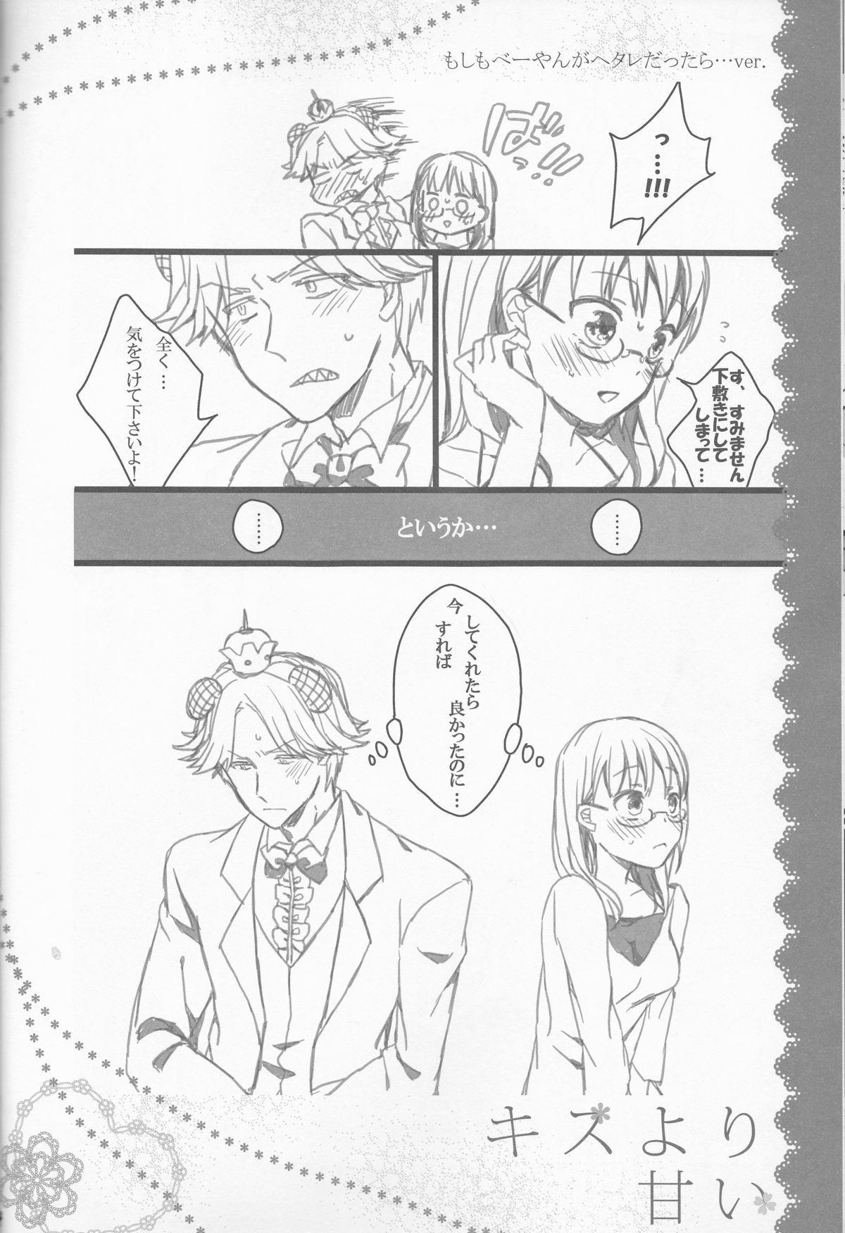 Kiss Yori Amai 37