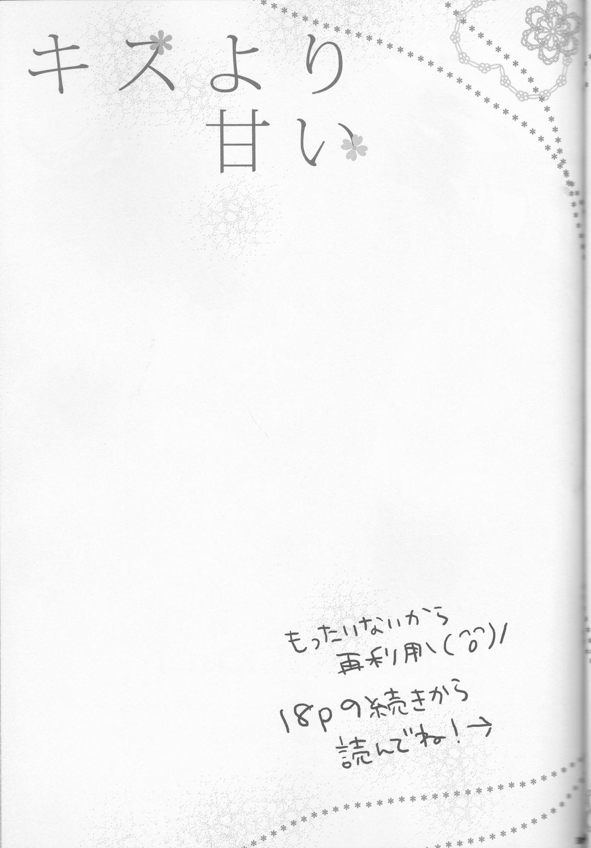Kiss Yori Amai 38