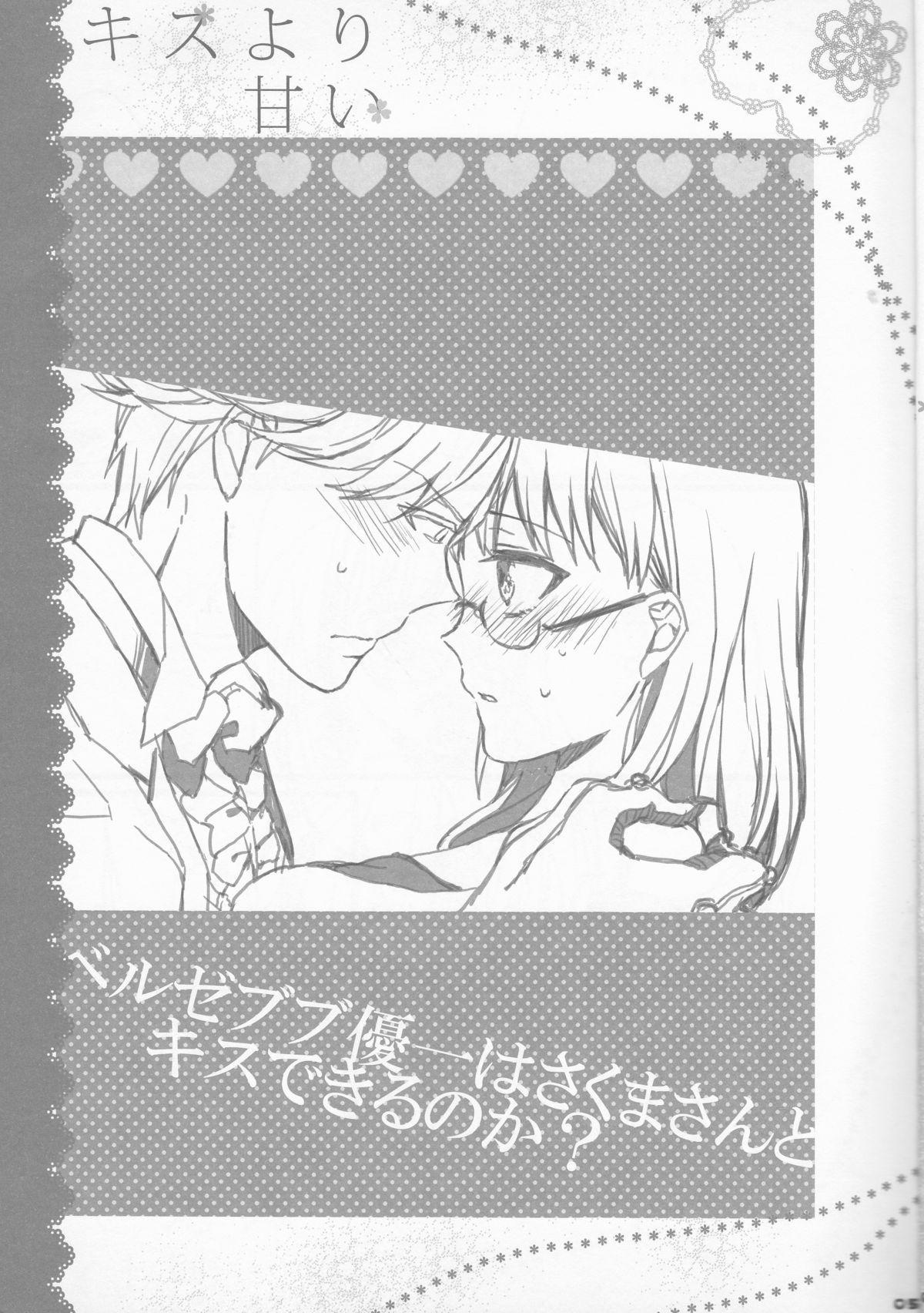 Kiss Yori Amai 4